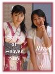 Scene of HeavenのNaoさんと